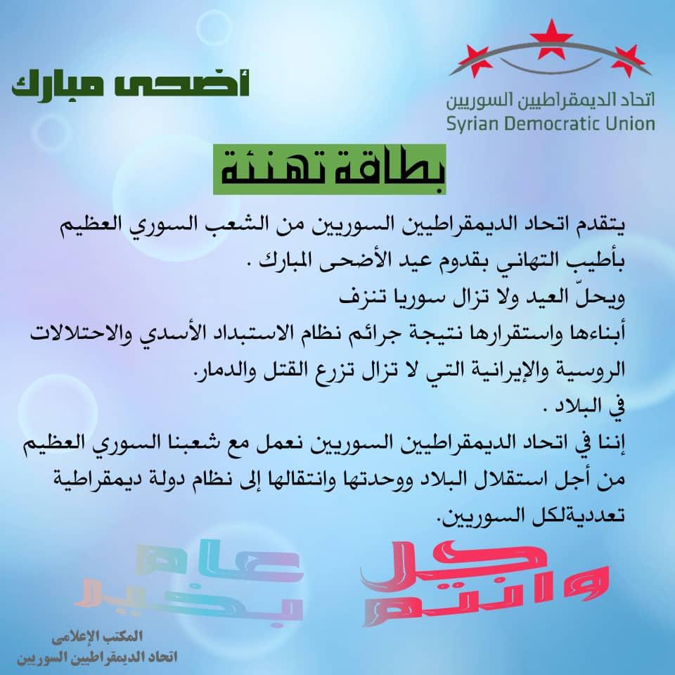 يتقدم اتحاد الديمقراطيين السوريين من الشعب السوري العظيم بأطيب التهاني بقدوم عيد الأضحى المبارك .